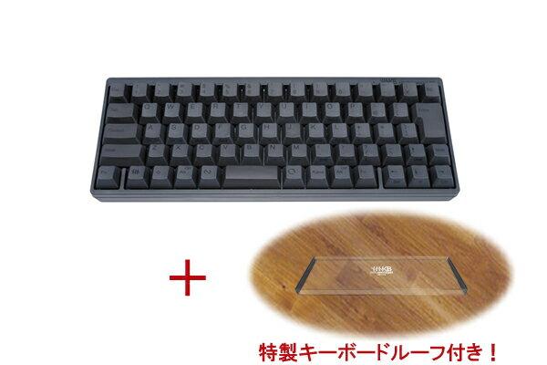 HHKB Professional BT 日本語配列/墨 特製キーボードルーフ(クリア)付