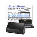【送料無料】ScanSnap(スキャンスナップ) iX500 断裁機200DX(ブラック)セット(保証延長付き) IX500A-200DX
