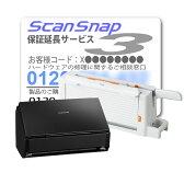 【送料無料】ScanSnap iX500 コンパクト断裁機PK-113 セット(保証延長付き) IX500A-PK113