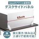サイドスクリーン デスクパネル W650xH300 サイズ クリアフロスト