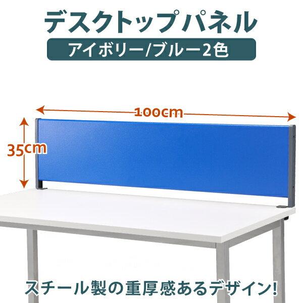 【W100cm デスクトップパネル】 衝立 机上 衝立 机上 スクリーン 仕切り 机上 仕切り 机上 デスクトップパネル スチール デスクトップパネル スチール W100cm ブルー アイボリー スチール パネル