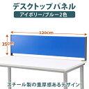 幅120×高さ35cm スチール製 デスクトップパネル 間仕切り マグネット使用可能 デスクパネル