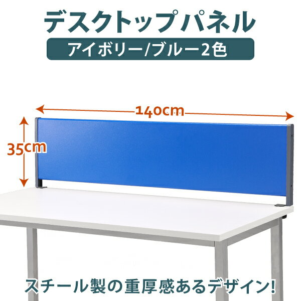 【デスクトップパネル】デスクトップパネル 衝立 机上 衝立 机上 スクリーン 仕切り 机上 仕切り 机上 デスクトップパネル スチール デスクトップパネル スチール W140cm ブルー アイボリー スチール パネル