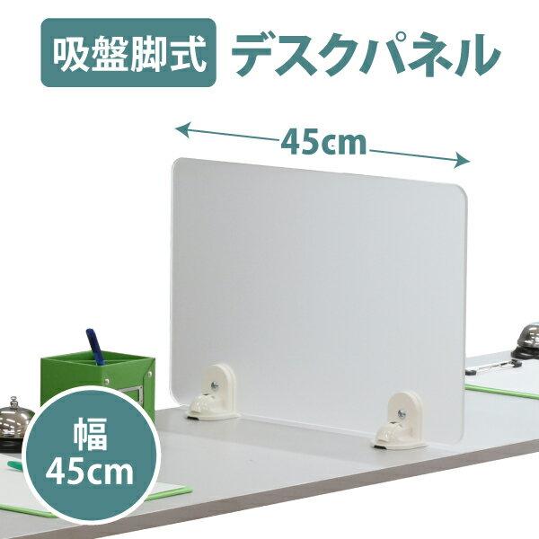 送料無料!吸盤脚式デスクトップパネル 幅450(YSP-004)
