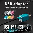 iCharger WALKMAN Smartphone用 USB電源アダプタ 1A