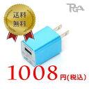 iPod/iPhone/スマートフォン用 USBポート搭載 コンパクトAC充電器 ブルー PG-IPDUAC04BL【RCP】