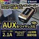 iCharger Bluetooth オーディオレシーバー【充電 DC カーシェア レンタカー iP
