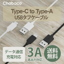 Chabaco TYPE-C TYPE-A USBタフケーブル 1m【タイプC タイプシー type−c ChromeBook Pixel Nokia N1 Tablet 新しいMa…