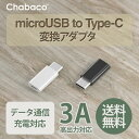 Chabaco TYPE-C micro USB変換アダプタ【タイプC タイプシー type−c ChromeBook Pixel Nokia N1 Tablet 新しいMacbook OnePlus 2 Xperia XZ】