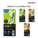iJacket 液晶保護フィルム iPhone8・7・6s・...