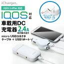 アイコス iCharger IQOS用 micro USB コネクタケーブル 0.6m & USB1ポート搭載 車載用DC充電器 合計出力 2.4A
