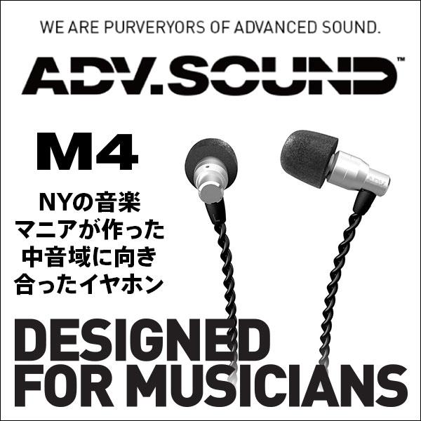 ADV.SOUND M4【イヤホン Makuake 中音域 ステレオ 絡みにくい コスパ こだわり派 アメリカ COMPLY】