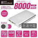 日本トラストテクノロジー 大容量USB モバイルバッテリー リチウムイオンポリマー電池搭載 8000mAh Mobile Power Bank 8000