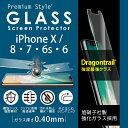 Premium Style 液晶保護ガラス iPhoneX / 8・7・6s・6 ドラゴントレイル 【アイフォン X アイフォン7s 新型 新iPhone 】