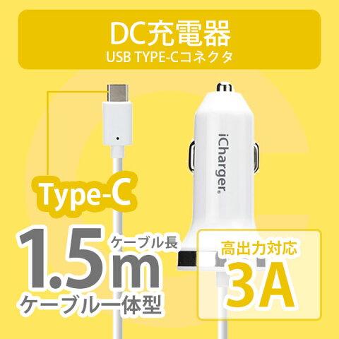 iCharger 車載用DC充電器 USB TYPE-Cコネクタ【タイプC タイプシー type−c ChromeBook Pixel Nokia N1 Tablet 新しいMacbook OnePlus 2 Xperia XZ】