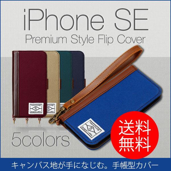 Premium Style プレミアムスタイル iPhone SE/5s/5用 フリップカバー キャンバス【手帳型カバー フリップカバー iPhoneSE手帳型カバー iPhoneSE ケース プレミアムスタイル Premium Style iPhone5s iPhoneSE iPhone5 アイフォン オシャレ シンプル 使いやすい】