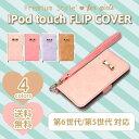 iPod touch かわいい 第6世代 第5世代 フリップカバー 送料無料 Premium Style Store プレミアムスタイル ストア