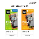 WALKMAN A50用 液晶保護フィルム ハードコート/指紋・反射防止【ウォークマン A50 液晶保護 フィルム ハードコート 指紋 反射】