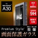 Premium Style WALKMAN A30用 液晶保護ガラス