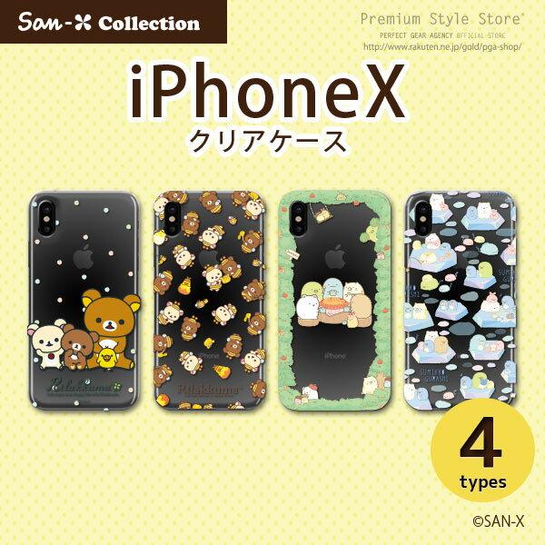 サンエックスコレクション クリアケース iPhoneX 全4種類【アイフォン X 新型 新iPhone リラックマ すみっコぐらし コリラックマ キイロイトリ】