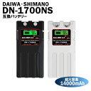 ダイワ シマノ 電動リール用 DN-1700NS スーパーリチウム 互換 バッテリー カバー 充電器セット 14.8V 14000mAh 超大容量 パナソニックセル搭載
