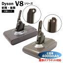 ■長期1年保証■2個セット■ 国産Panasonicセル搭載!ダイソン V8 互換バッテリー 4000mAh 4.0Ah / Fluffy / Fluffy+ / Absolute / Absolute Extra / Animalpro / Motorhead 互換品 V8バッテリー コードレス掃除機 Dyson