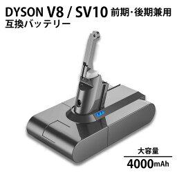 【約1.5倍容量】<strong>ダイソン</strong> V8 SV10 互換 バッテリー 4000mAh 壁掛けブラケット対応 4000mAh SONYセル搭載 前期 後期 対応 / Fluffy / Fluffy+ / Absolute / Absolute Extra / Animalpro / Motorhead 互換品 V8バッテリー