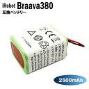 ■長期1年保証■ 国産セル搭載! iRobot Braava ブラーバ 380J・380T Mint 5200専用 7.2V 2500mAh (2.5Ah) 互換 バッテリー / ニッケル水素電池 / ロボット掃除機 アイロボット