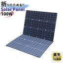 折り畳み ソーラーパネル 100W 2つ折り 高変換効率 1...