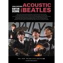 BEATLES ビートルズ ギター・スコア アコースティック・ビートルズ[ワイド版] / 楽譜・スコア