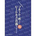 BEATLES ビートルズ フルートで吹きたい ビートルズの名曲あつめました。(カラオケCD付) / 楽譜・スコア