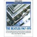 BEATLES ビートルズ バンド・スコア ザ・ビートルズ 1967年-1970年 / 楽譜・スコア