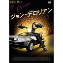 BACK TO THE FUTURE バックトゥザフューチャー (マイケルJフォックス生誕60周年 ) - 「デロリアン」に隠された衝撃の真実!映画 ジョン・デロリアン [日本語版 DVD] / DVD