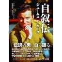 STAR TREK スタートレック (放送55周年 ) - 自叙伝 ジェームズ T カーク / 日本語版 / 雑誌 書籍