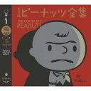 PEANUTS スヌーピー (70周年記念 ) - 完全版 ピーナッツ全集 1 スヌーピー1950〜1952 / 雑誌・書籍
