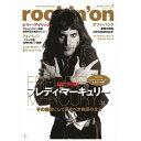QUEEN クイーン (結成50周年 ) - rockin'on 2021年5月号 / フレディ・マーキュリー表紙 / 雑誌・書籍