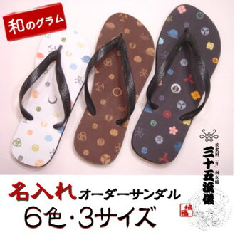 "Name put ""Union g"" beach Sandals ☆ 三十五 style ☆ name with original Japanese pattern order brand birthday or father's day gift is also very popular."