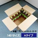 段ボール ダンボール 引越 梱包 梱包材発送 配送 収納 保管 140サイズ 20枚【手掛け穴なし/Aタイプ】