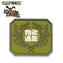 Monster Hunter PVC PATCH / 物欲退散 モンスターハンタ