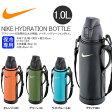 水筒 ナイキ NIKE ハイドレーションボトル 1.0L 保冷専用 直飲み サーモス スポーツボトル 2014新作 FFC1002FN