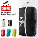 ベースバッグ CHUMS チャムス Base Bag 3.5L パッキングケース 袋 収納袋 防水 ポーチ 軽量 コンパクト 袋 サック アウトドア 登山 トレッキング