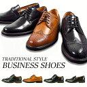 ビジネスシューズ メンズ 紳士 靴 4種類から選べる ビジネスシューズ ウィングチップ プレーントゥ ローファー ブラック キャメル 大きいサイズあり 通勤
