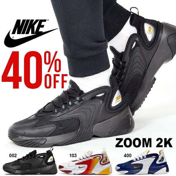 この春大注目の スニーカー NIKE ナイキ ズーム 2K メンズ レディース シューズ 靴 ZOOM AO0269 2019夏新色 RUN 2000 送料無料
