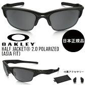送料無料 サングラス OAKLEY オークリー Polarized Half Jacket2.0 (Asia Fit) 偏光レンズ ポラライズド ハーフジャケット2.0 アジアンフィット 眼鏡 アイウェア ランニング 自転車 野球 スポーツ