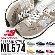 送料無料 スニーカー ニューバランス new balance ML574 メンズ カジュアル シューズ 靴 2016春夏新色 ブラック ネイビー グレー