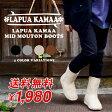 ミッド ムートンブーツ LAPUA KAMAA ラプア カーマ メンズ ボア ブーツ LK-28 折り返してショート丈に 2wayで履ける シャークソール かかと部分コーデュロイ仕様 靴 男性用 防寒 カジュアル