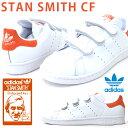 送料無料 スタンスミス アディダス オリジナルス adidas Originals STAN SMITH CF メンズ スニーカー ベルクロ ローカット カジュアル シューズ 靴 S80043 S80044 2016秋冬新作