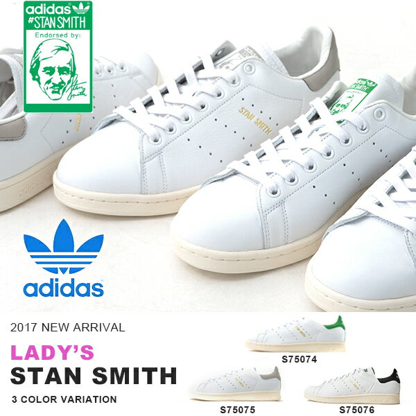 送料無料 スタンスミス スニーカー adidas Originals アディダス オリジナルス レディース STAN SMITH ローカットスニーカー カジュアルシューズ シューズ 靴 S75074 S75075 S75076