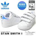 送料無料 スタンスミス スニーカー adidas Originals アディダス オリジナルス メンズ レディース STAN SMITH CF ベルクロ ローカットスニーカー カジュアルシューズ 靴 BY9191 2017春夏新作