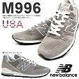 送料無料 スニーカー ニューバランス M996 new balance メンズ カジュアル シューズ 靴 Made in USA アメリカ製 グレー 限定店舗品